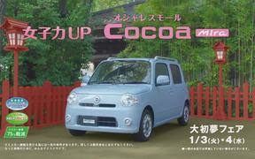 Japanese Commercials 2011_1